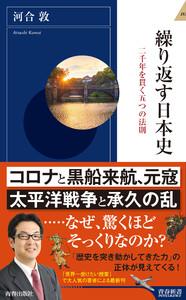 繰り返す日本史 電子書籍版