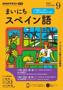 NHKラジオ まいにちスペイン語 2020年9月号 電子書籍版