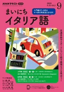 NHKラジオ まいにちイタリア語 2020年9月号 電子書籍版
