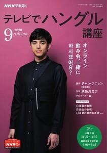 NHKテレビ テレビでハングル講座 2020年9月号 電子書籍版