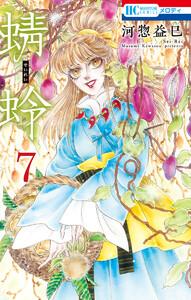 蜻蛉 (7) 電子書籍版