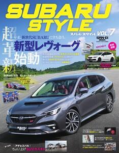 自動車誌MOOK SUBARU STYLE Vol.7 電子書籍版