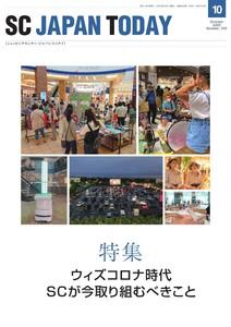 SC JAPAN TODAY(エスシージャパントゥデイ) 2020年10月号 電子書籍版