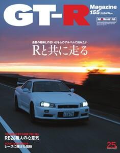 GT-R Magazine(GTRマガジン) 2020年11月号 電子書籍版