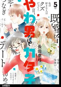 やわ男とカタ子 分冊版 (26) 電子書籍版