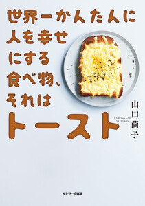 世界一かんたんに人を幸せにする食べ物、それはトースト