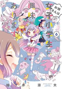 お姉さんは女子小学生に興味があります。【カラーページ増量版/共通ペーパー付】6巻