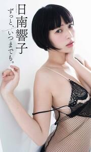 【デジタル限定】日南響子写真集「日南響子ずっと、いつまでも。」 週プレ PHOTO BOOK