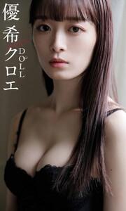 【デジタル限定】優希クロエ写真集「DOLL」 週プレ PHOTO BOOK