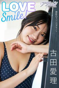漫画アクションデジタル写真集 古田愛理「LOVE Smile!」