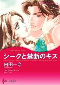 シークと禁断のキス (単話)