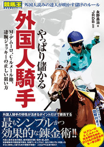 やっぱり儲かる外国人騎手 M.デムーロ、C.ルメール他、凄腕ジョッキーの正しい狙い方 電子書籍版