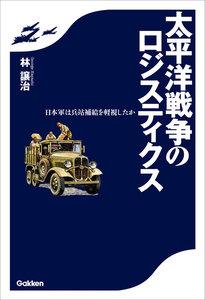 太平洋戦争のロジスティクス 電子書籍版