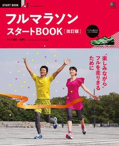 エイ出版社のスタートBOOKシリーズ フルマラソンスタートBOOK改訂版