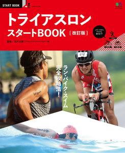 エイ出版社のスタートBOOKシリーズ トライアスロンスタートBOOK改訂版