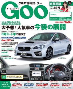 Goo 2015.06.21 スペシャル版