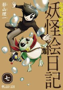 奇異太郎少年の妖怪絵日記 (七)