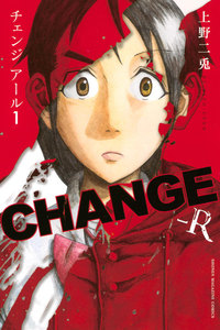 CHANGE-R 1巻