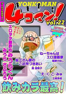 4コマン! Vol.22