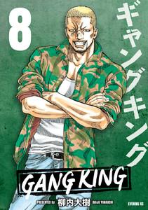 ギャングキング 8巻