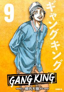 ギャングキング 9巻