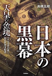 日本の黒幕