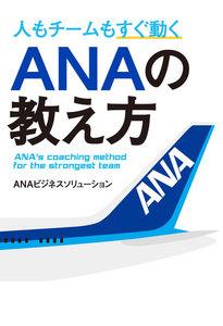 人もチームもすぐ動く ANAの教え方