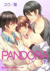 PANDORA[下]