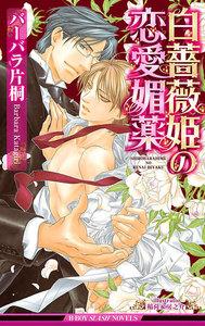 白薔薇姫の恋愛媚薬【イラスト入り】