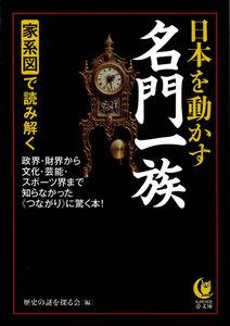家系図で読み解く日本を動かす名門一族 電子書籍版