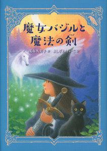 「魔女バジル」シリーズ