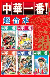 中華一番 超合本版 電子書籍版