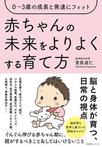 0~3歳の成長と発達にフィット 赤ちゃんの未来をよりよくする育て方