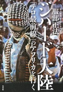 ジハード大陸:「テロ最前線」のアフリカを行く