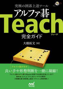 究極の囲碁上達ツール アルファ碁Teach完全ガイド