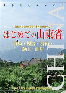 山東省001はじめての山東省 ~青島・煙台・済南・泰山・曲阜