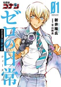 名探偵コナン ゼロの日常(ティータイム) 1巻