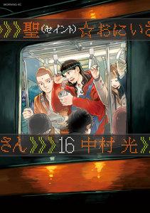 聖☆おにいさん SAINT YOUNG MEN 16巻