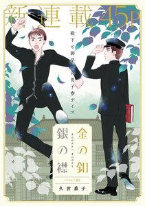 花ゆめAi 金の釦 銀の襟 story01 電子書籍版