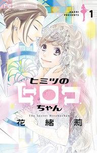 ヒミツのヒロコちゃん【マイクロ】 (1) 電子書籍版