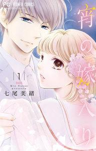 宵の嫁入り【マイクロ】 1巻