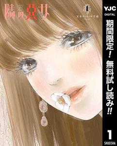 隣の悪女【期間限定無料】 1巻