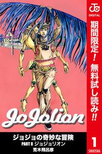 ジョジョリオン【カラー版】【期間限定無料】 1巻