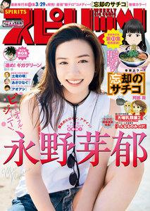 週刊ビッグコミックスピリッツ 2019年16号(2019年3月18日発売)