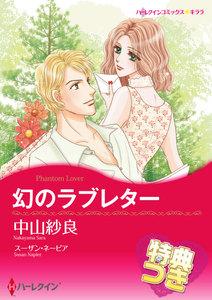 幻のラブレター【特典付き】