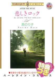 悲しきロック【特典付き】 電子書籍版