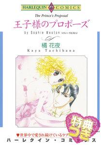 王子様のプロポーズ【特典付き】 電子書籍版