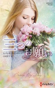 三つのお願い【ハーレクイン・プレゼンツ作家シリーズ別冊版】