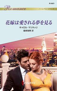 花嫁は愛される夢を見る 電子書籍版