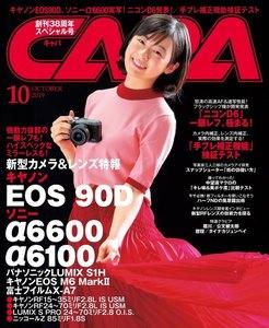 CAPA(キャパ) 2019年10月号